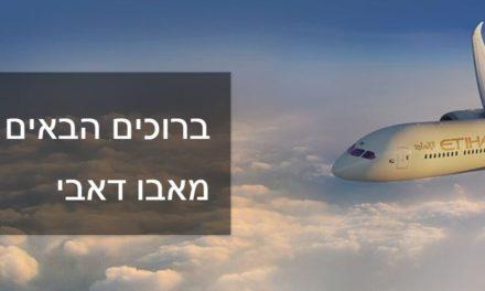 Etihad Airways: sito disponibile in ebraico